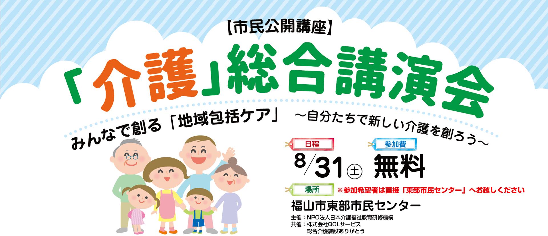 介護講演会!!